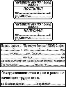 Печати за оформяне на трудова книжка