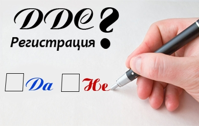 Процедура за регистрация по ДДС