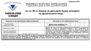 Какво е годишна данъчна декларация за облагане на доходите на физическите лица по чл. 50 от ЗДДФЛ?