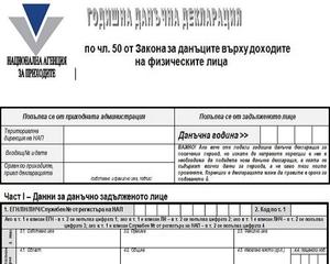 годишни данъчни декларации